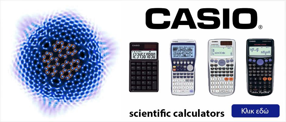 Επιστημονικά κομπιουτεράκια Casio
