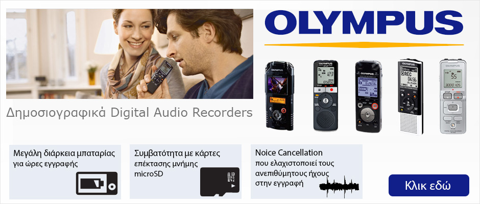 Δημοσιογραφικά Digital Audio Recorders Olympus