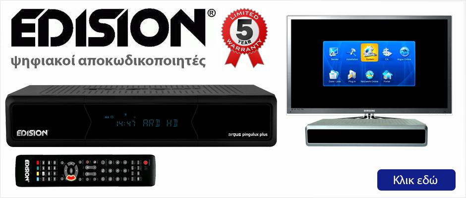 Ψηφιακοί αποκωδικοποιητές Edision HD
